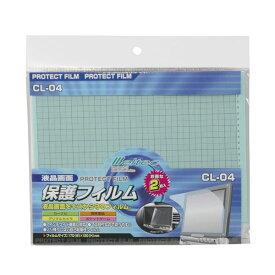 液晶画面保護フィルム 2枚入り ・CL-04・大自工業【メルテック】 [daij]
