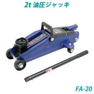 2t油圧ジャッキ・ハンドルを上下するだけで車が楽に上がる・FA-20・大自工業【メルテック】 [daij]