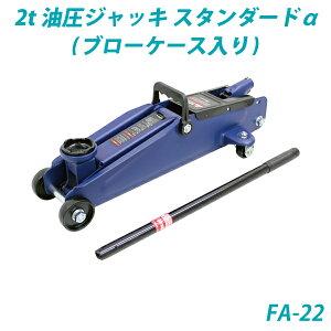 2t油圧ジャッキ スタンダードα(ブローケース入り)・ハンドルを上下するだけで車が楽に上がる・FA-22・大自工業【メルテック】 [daij]