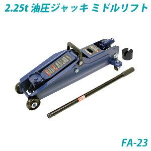 2.25t油圧ジャッキ ミドルリフト・ハンドルを上下するだけで車が楽に上がる・FA-23・大自工業【メルテック】 [daij]