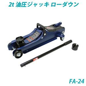 2t油圧ジャッキ ローダウン・ハンドルを上下するだけで車が楽に上がる・FA-24・大自工業【メルテック】 [daij]