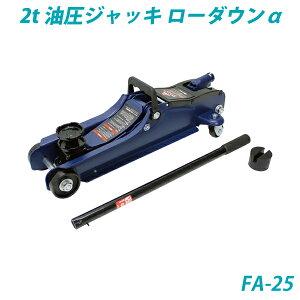 2t油圧ジャッキ ローダウンα・ハンドルを上下するだけで車が楽に上がる・FA-25・大自工業【メルテック】 [daij]