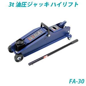 3t油圧ジャッキ ハイリフト・ハンドルを上下するだけで車が楽に上がる・FA-30・大自工業【メルテック】 [daij]