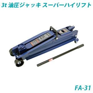 3t油圧ジャッキ スーパーハイリフト・ハンドルを上下するだけで車が楽に上がる・FA-31・大自工業【メルテック】 [daij]