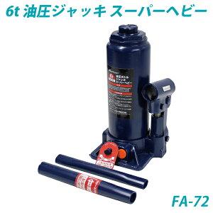 6t油圧ジャッキ スーパーヘビー・ハンドルを上下するだけで車が楽に上がる・FA-72・大自工業【メルテック】 [daij]
