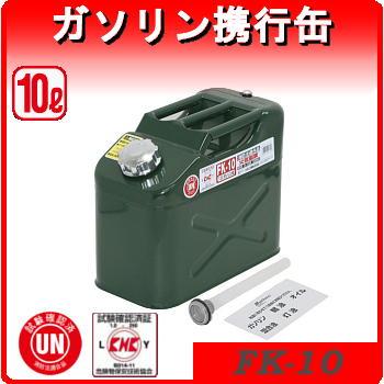 ガソリン携行缶10L・消防法適合品FK-10【メルテック】 [daij]