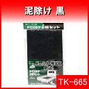 軽トラ用品 泥除け 黒 ・TK-665・大自工業【メルテック】 [daij]