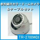 コロナ電業 屋外軒下用マイク・IR内蔵ドーム型CCDカメラ ・TR-2700WDI・[its]