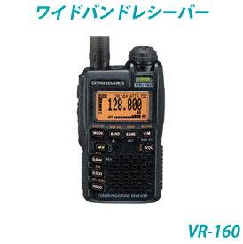 【1台限定 年末特価セール】VR-160ワイドバンドレシーバー(VertexStandard)・充実の受信機能!広帯域0.1〜1299.990MHzをカバーする超広帯域・盗聴器発見器、チャンネルカウンタなど多彩な機能[its]