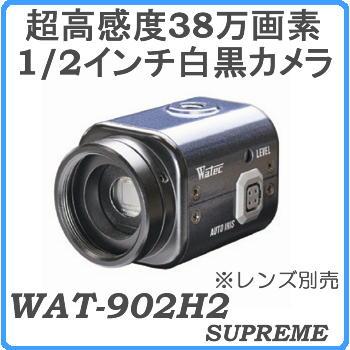 ボックス型カメラWAT-902H2 SUPREME 1/2インチモデル白黒カメラ※レンズ別売・ホームセキュリティ [its]