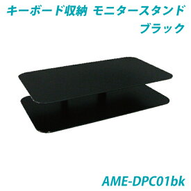 【送料無料】スチール製 デスクトップPC キーボード収納モニタースタンド ブラック色
