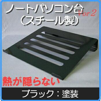 【送料無料】ノートPCスタンド2・ブラック色メタルタイプ】