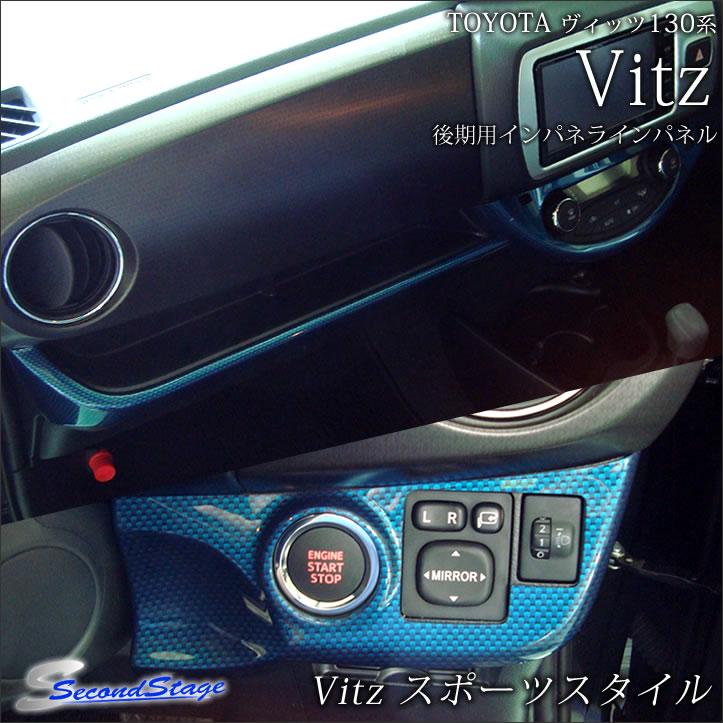 【達磨】【インテリアパネル(カスタム/内装パネル)】Vitz130ヴィッツ130系後期インパネラインパネル・オートエアコン専用[second]