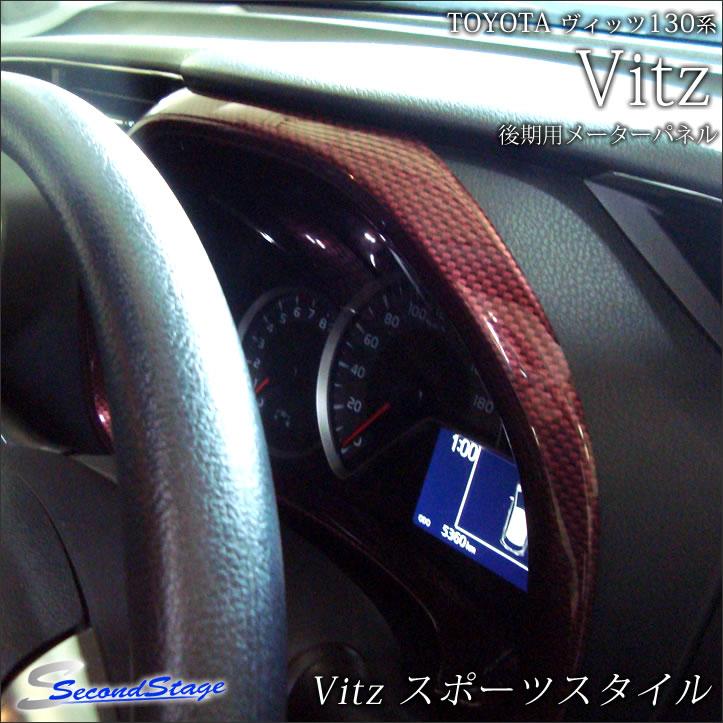 【達磨】【インテリアパネル(カスタム/内装パネル)】Vitz130ヴィッツ130系後期メーターパネル[second]