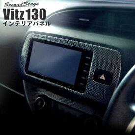【達磨】【インテリアパネル(カスタム/内装パネル)】Vitz130ヴィッツ130系後期センターパネル[second]