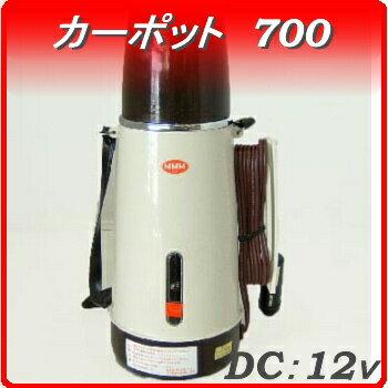 カーポット700-12v[takano]