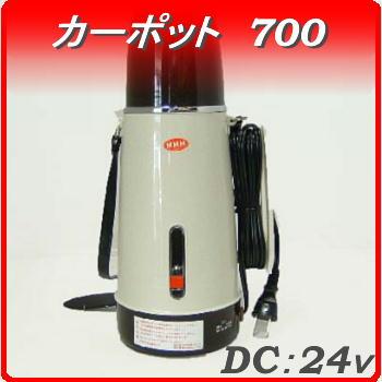 カーポット700-24v[takano]
