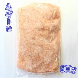 ネギトロ まぐろたたき 500g 海鮮丼 お徳用 刺身 軍艦 寿司ネタ おうちごはん【マグロ 鮪】