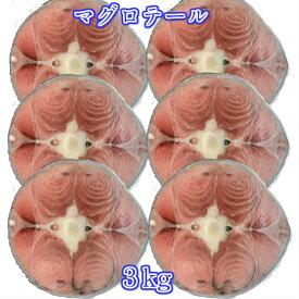 マグロ テール メバチマグロ他 約3kg 1つ約300-500g 5-9個程 加熱用 珍味【尻尾 まぐろ めばち 目鉢 尾】