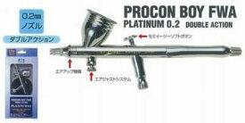 クレオス エアーブラシ プロコンBOY FWAプラチナ0.2(ダブルアクション) PS270[GSIクレオス]《発売済・在庫品》