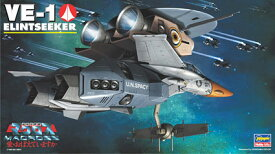 超時空要塞マクロス 1/72 VE-1 エリントシーカー(複座型早期警戒機) プラモデル(再販)[ハセガワ]《取り寄せ※暫定》