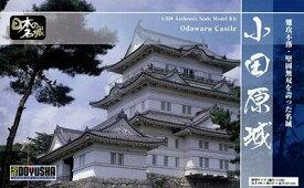 日本の名城 プラモデル スタンダード版 S-28 小田原城[童友社]《取り寄せ※暫定》