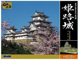 日本の名城 プラモデル デラックス名城 DX-1 姫路城[童友社]《取り寄せ※暫定》
