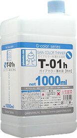 ガイアカラー薄め液(特大)T-01h[ガイアノーツ]《発売済・在庫品》