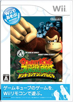 Wii de Asobu Donkey Kong Jungle Beat(Back-order)
