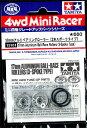 ミニ四駆パーツ 17mmアルミベアリングローラー[タミヤ]《発売済・在庫品》