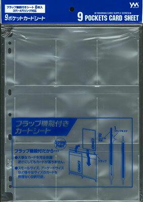9ポケットカードシート(3穴4穴両用) 8枚入りパック[やのまん]《発売済・在庫品》