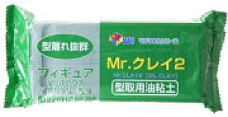 Mr. Clay 2 (Mold Taking Oil Based Clay)/ 500g(Released)(Mr.クレイ2(型取用油粘土)/500g)