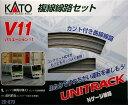 20-870 V11 複線線路セット[KATO]《発売済・在庫品》