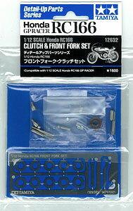 ディテールアップパーツシリーズ No.32 1/12 Honda RC166 フロントフォーク・クラッチセット[タミヤ]《取り寄せ※暫定》