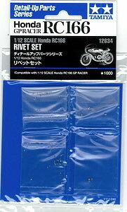 ディテールアップパーツシリーズ No.34 1/12 Honda RC166 リベットセット[タミヤ]《取り寄せ※暫定》