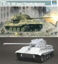 """1/35 ドイツ軍 E-75重戦車""""ティーガーIIC型"""" プラモデル(再販)[トランペッターモデル]《発売済・在庫品》"""