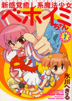 [MANGA] The Alternative Cure Magical Girl Behoimi-chan (Vol.1-2 Complete Set)(Back-order)(【漫画】新感覚癒し系魔法少女ベホイミちゃん (1-2巻 全巻))