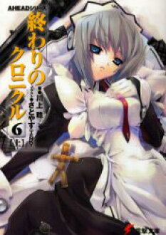 [LIGHT NOVEL] Owari no Chronicle Set (All 14 Volumes)(Back-order)(【ライトノベル】終わりのクロニクルセット (全14冊))