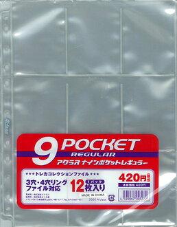 Aclass 9 Pocket Regular Binder Sheets (for 3 or 4 hole types) 12 Sheet Pack(Released)(ナインポケットレギュラー【3穴・4穴リングファイル対応】 12枚入りパック)