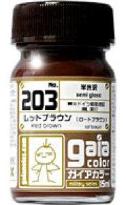 ガイアカラー 203 レッドブラウン(ロートブラウン)(半光沢/15ml入瓶)[ガイアノーツ]《発売済・在庫品》
