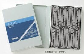 6216 車両ケース(12両・コンテナ貨車)(再販)[TOMIX]《発売済・在庫品》