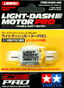 ミニ四駆パーツ グレードアップパーツシリーズ GP.402 ライトダッシュモーター[タミヤ]《発売済・在庫品》