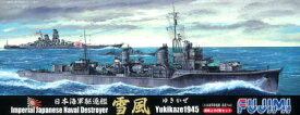 1/700 シーウェイモデル 特シリーズ No.36 日本海軍駆逐艦 雪風 1945 プラモデル(再販)[フジミ模型]《取り寄せ※暫定》