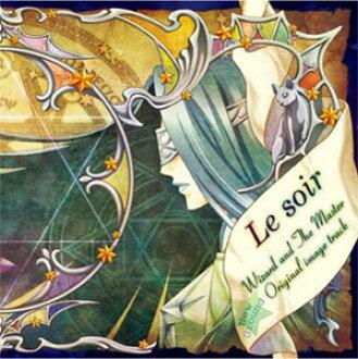 CD Le soir(레・소워르) 「마법사와 남편님」오리지날 이미지 트럭[QuinRose]《제고품절》