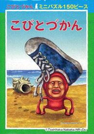 ジグソー こびとづかん ヤドダシカムリ 150ピースミニパズル(150-248)[エンスカイ]《取り寄せ※暫定》