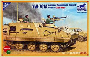 1/35 イラク軍YW-701A装甲指揮車(中国軍仕様) プラモデル(再販)[BRONCO]《取り寄せ※暫定》