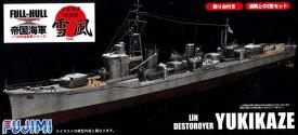1/700 帝国海軍シリーズ No.12 日本海軍駆逐艦 雪風 フルハルモデル プラモデル(再販)[フジミ模型]《取り寄せ※暫定》