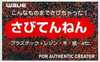 ワーク・カラーマテリアル さびてんねん(Work Color Material Sabiten-nen (Rust Material)(Released))