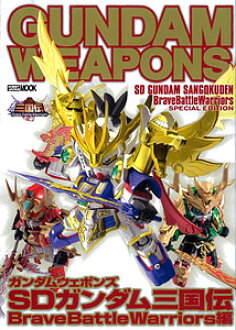 Gundam Weapons SD Gundam Sangokuden Brave Battle Warriors (BOOK)(Released)(ガンダムウェポンズ SDガンダム三国伝 BraveBattleWarriors編(書籍))