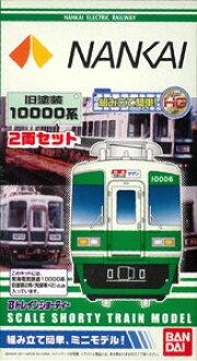 B-Train Shorty - Nankai Electric Railway Series 10000' Former Color(Released)(Bトレインショーティー 南海電鉄10000系・旧塗装)
